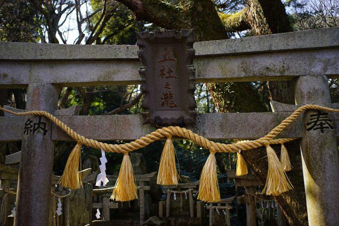 五社之瀧入口