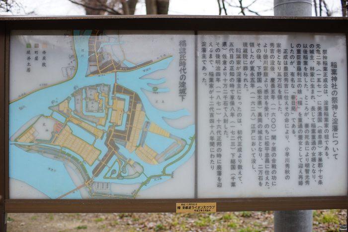 稲葉神社の祭神と淀藩について