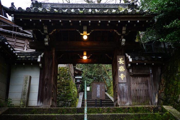長楽寺/山門