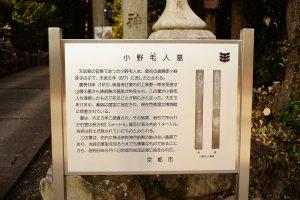 崇道神社⑩