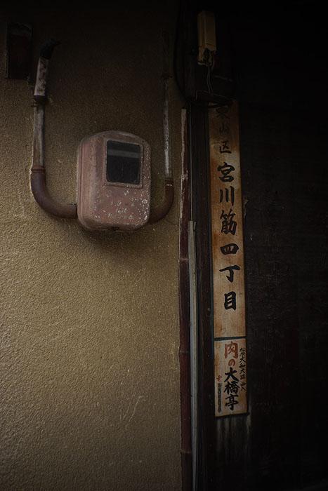 祇園宮川町①