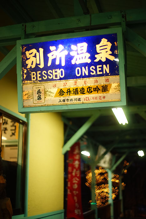 別所温泉駅①