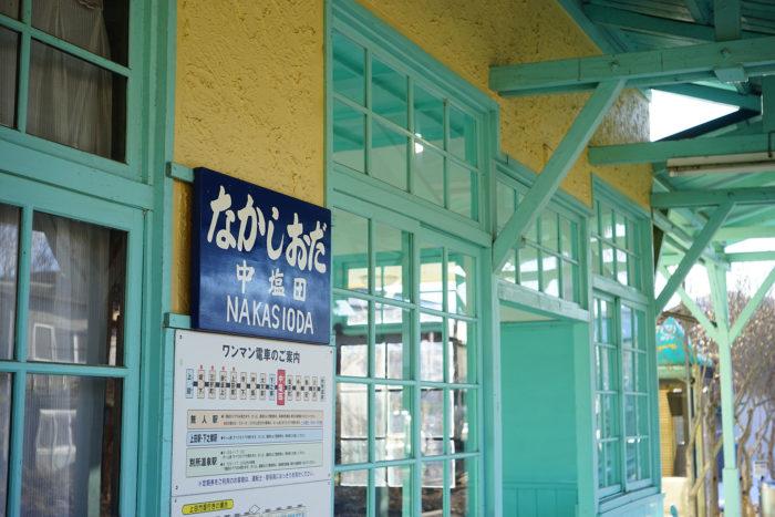 中塩田駅⑨