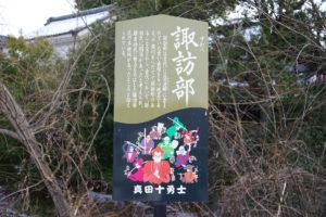 諏訪部地区の説明板