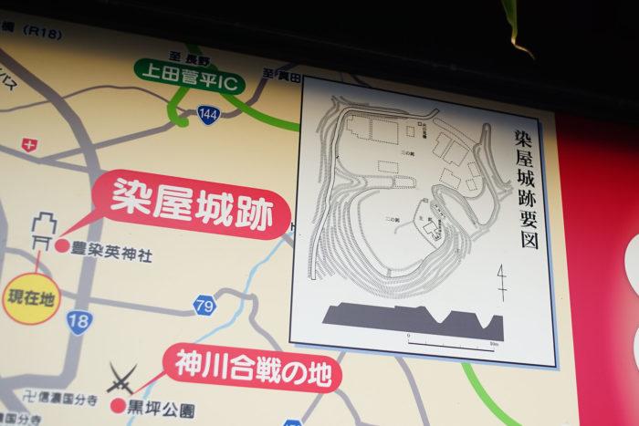 城跡の説明板②