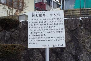 桝形道路・たつ道の説明板