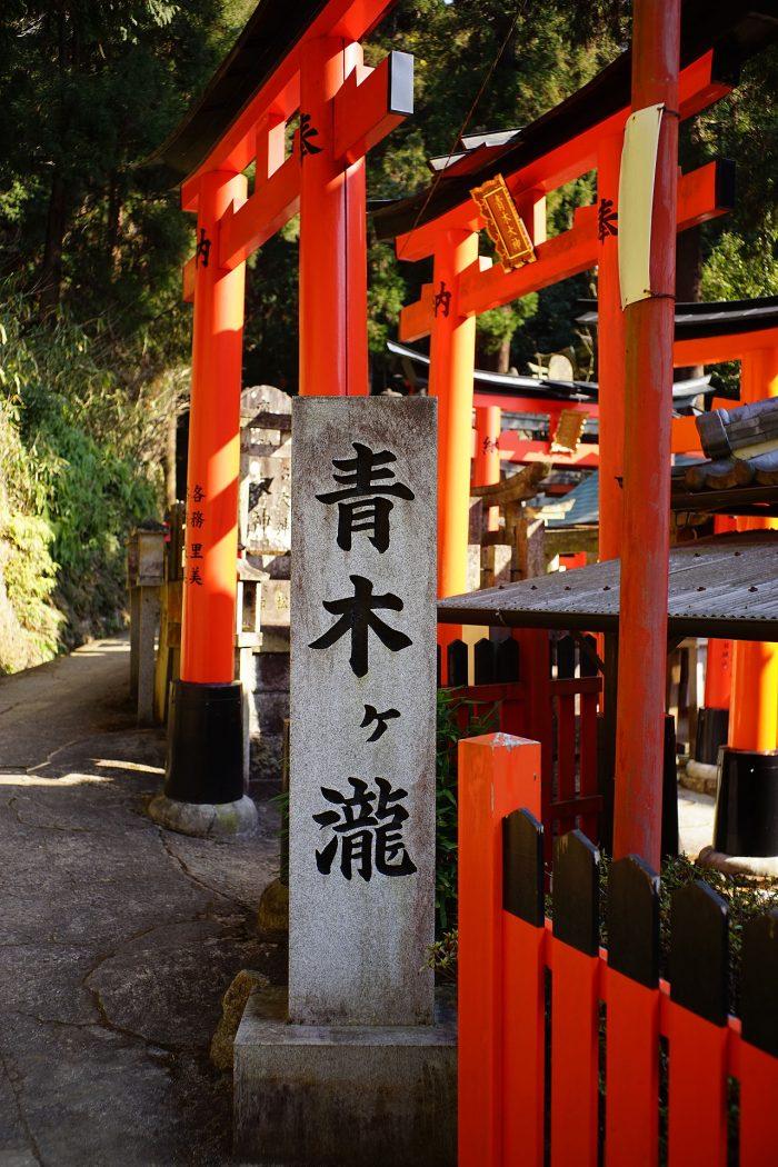 青木ヶ瀧入口