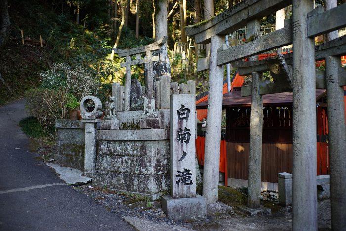 白菊ノ滝入口